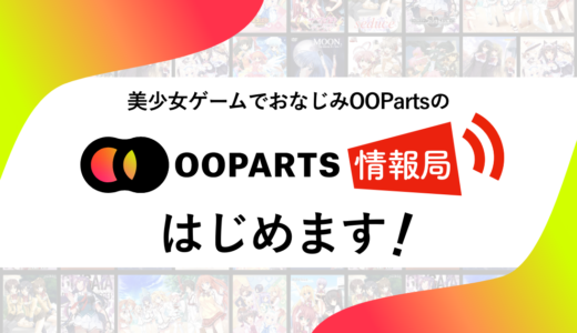 OOParts情報局はじめます!