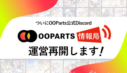 OOPartsのDiscord運用始めます(再開します)!