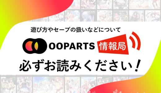 OOPartsでプレイする前に必ずお読みください【遊び方やセーブの扱いなど】