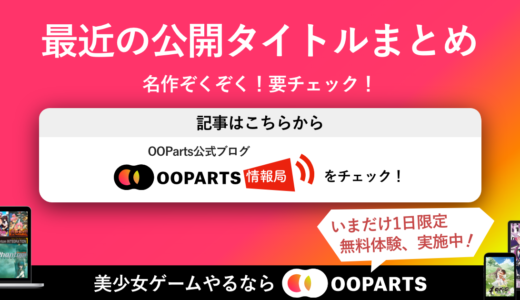 【2020年12月 / 2021年1月】OOPartsで新たに公開したタイトルをまとめました
