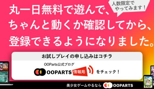 『OOParts期間限定トライアル』の募集をはじめます!