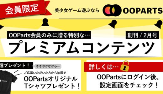 【本会員限定】OOPartsのいま【2021年2月号】